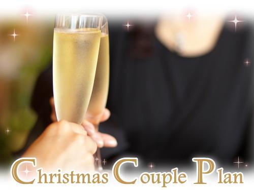 【ちょっと優雅で贅沢な夜を】 クリスマスカップルプラン ~朝食無料~