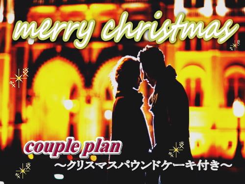 【大切な人と特別な時間を】クリスマスカップルプラン、パウンドケーキ付~朝食無料~