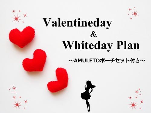 【期間限定】バレンタインデー&ホワイトデープラン AMULETOポーチセット付き ~朝食無料~