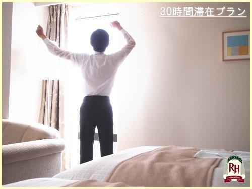 【曜日限定】リフレッシュ&リラックス☆のんびり充実の最大30時間ステイプラン☆