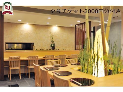 【夕食付き】夕食(2000円券)付きプラン♪