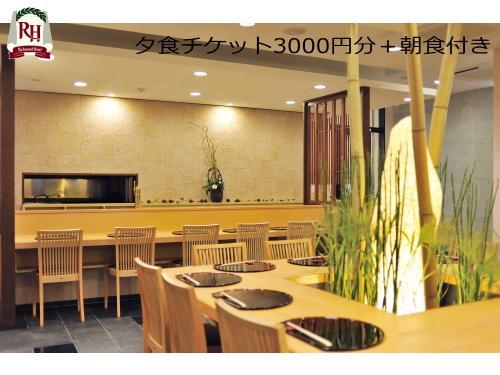【朝夕2食】夕食(3000円券)+バイキング朝食☆2食付きプラン☆