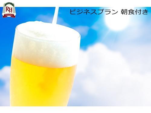 【ビジネス応援プラン】【朝食付き】選べるビール映画見放題日経新聞朝食付き!