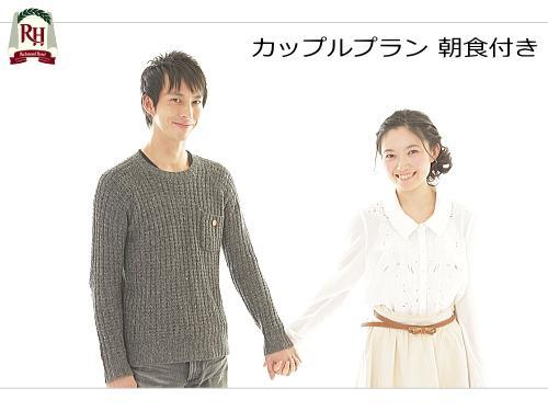 【カップルプラン】映画見放題+最大24時間ステイ!~朝食付