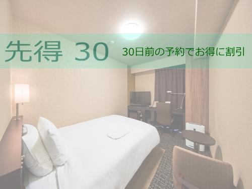 【先得30】30日前の予約でお得に割引☆先得プラン ~朝食なし~