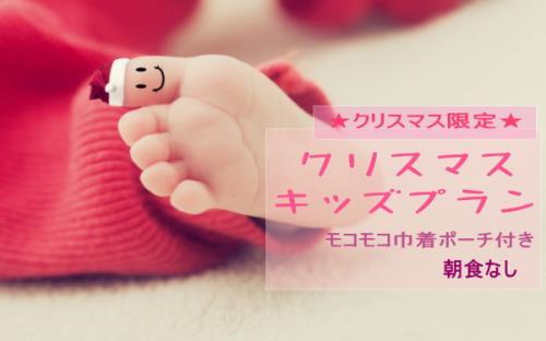 【クリスマス限定】クリスマスキッズプラン☆モコモコ巾着ポーチ付き!駐車場代1台無料~朝食なし