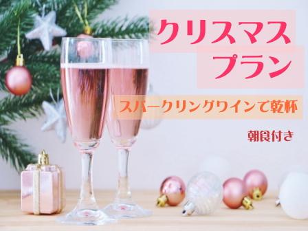 【クリスマス限定】特製シュトーレンとスパークリングワインで乾杯☆二人で過ごす特別な時間~朝食付き