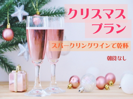 【クリスマス限定】特製シュトーレンとスパークリングワインで乾杯☆二人で過ごす特別な時間~朝食なし