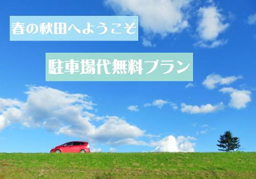 【東北春旅】春の秋田へようこそ!駐車場無料プラン~朝食なし