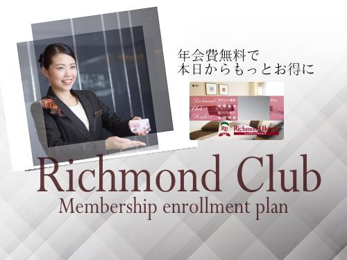 【会員価格でお得に泊まろう!】リッチモンドクラブ入会プラン♪ ~朝食付き~