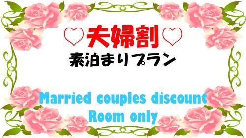【50歳以上限定!】夫婦割プラン・素泊り【ツインルーム限定】