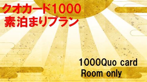 ビジネスに重宝!【Quoカード1,000円分含プラン】