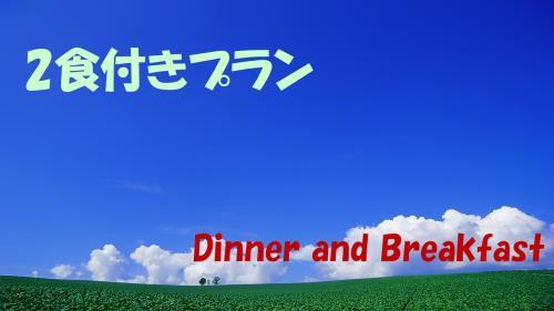 ディナークーポン付プラン【1泊2食付き】