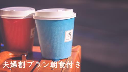 【50歳以上限定!】夫婦割プラン・朝食付【ツインルーム限定】