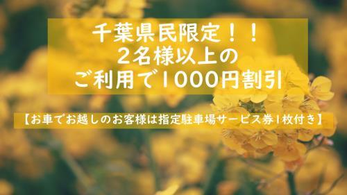 【千葉県民限定!】2名以上のご利用で1000円割引プラン