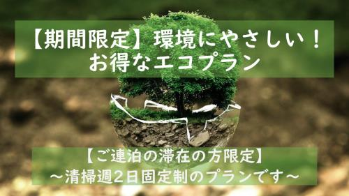◆環境にやさしい!お得なエコ連泊割プラン◆