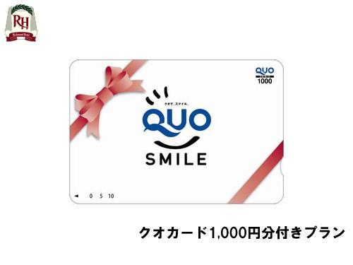 【QUOカード付】クオカード1000円付プラン