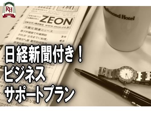 【日経新聞&朝食付き】ビジネスサポートプラン