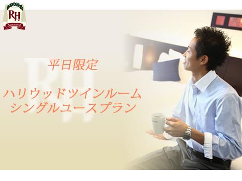 【平日限定・朝食付き】ハリウッドツインルーム シングルユースプラン