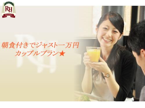【クリスマス】朝食付きでジャスト一万円★カップルプラン