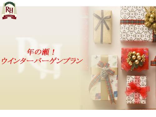 【クリスマス】年の瀬!ウインターバーゲンプラン★