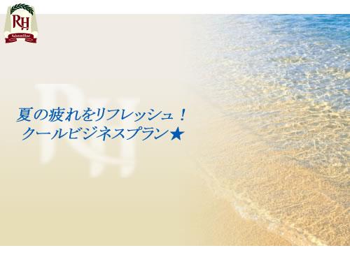 【期間限定】夏の疲れをリフレッシュ!クールビジネスプラン★