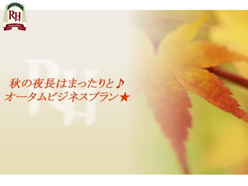 【期間限定】秋の夜長はまったりと♪オータムビジネスプラン★