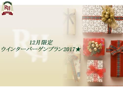 【クリスマス】12月限定!ウインターバーゲンカップルプラン2017★