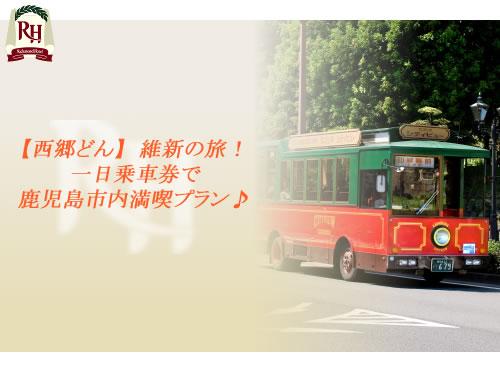 【西郷どん】維新の旅!一日乗車券で鹿児島市内満喫プラン♪