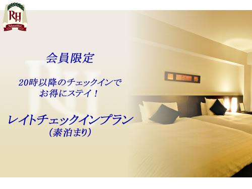 【会員限定・素泊まり】20時以降のレイトチェックインでお得にステイ♪(GoTo対象外)