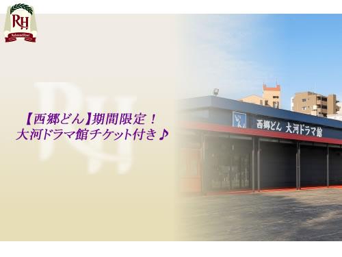 【西郷どん】期間限定!大河ドラマ館チケット付き♪