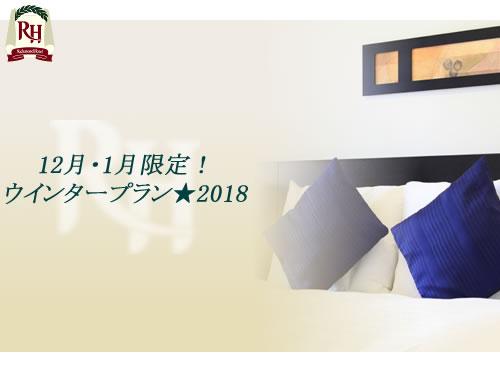 【クリスマス】【年末年始】12月・1月限定!ウィンタープラン★2018
