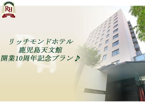 【期間・室数限定】リッチモンドホテル鹿児島天文館開業10周年記念プラン♪ビデオシアター無料!
