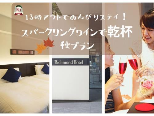 【冬プラン】13時OUTでのんびりステイ♪スパークリングワインで乾杯!(GoTo対象外)
