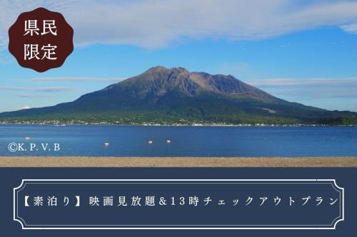 【鹿児島県民限定】 映画見放題&13時チェックアウトプラン(GoTo対象外)