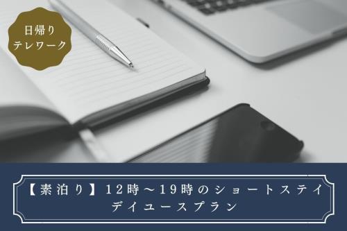 【日帰り・テレワーク】12:00~19:00 7時間滞在のデイユースプラン(GoTo対象外)