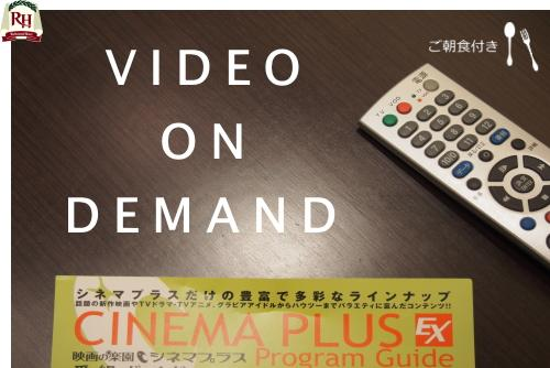 映画見放題!【VOD+バイキング朝食付きプラン】