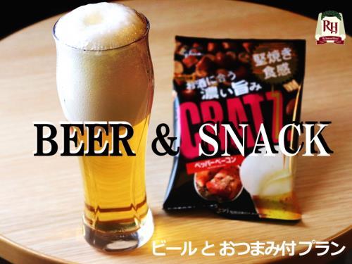【ビールとおつまみ付きプラン♪】お部屋でプレミアムなひと時を♪(朝食付き)