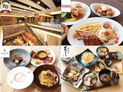 【選べるディナーと朝食付きプラン】