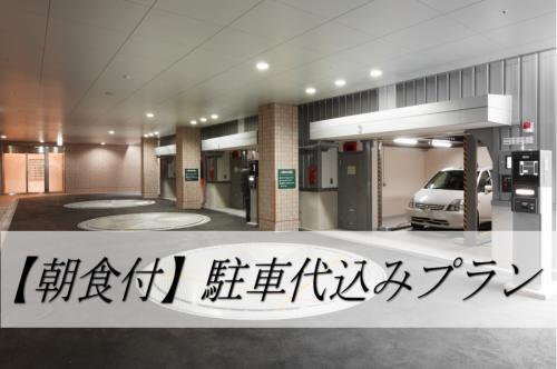 【朝食付き】駐車料金込み★12時まで滞在可能プラン