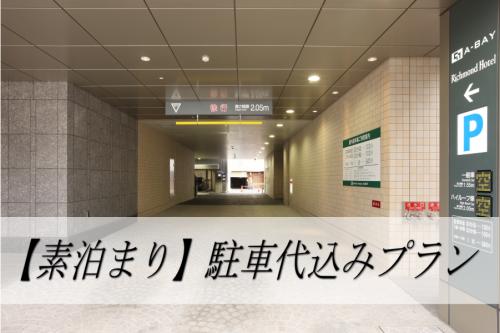 【素泊まり】駐車料金込み★12時まで滞在可能プラン
