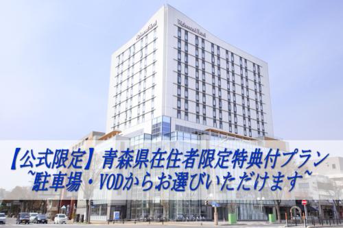 【公式限定】青森県在住者限定特典付プラン(駐車場無料・VOD無料からお選びいただけます)