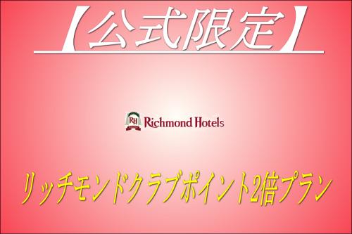 【公式限定】リッチモンドクラブポイント2倍プラン(当日入会も歓迎!)