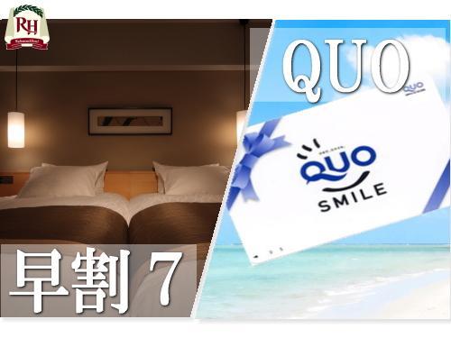 ビジネス出張応援!【早割7】更にお得なQUOカード2000円分付きプラン