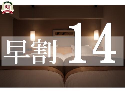 【早割14】◆14日前の予約でお得に宿泊!素泊まりプラン(GoTo対象外)