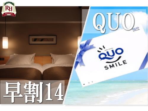 ビジネス出張応援!【早割14】更にお得なQUOカード2000円分付きプラン