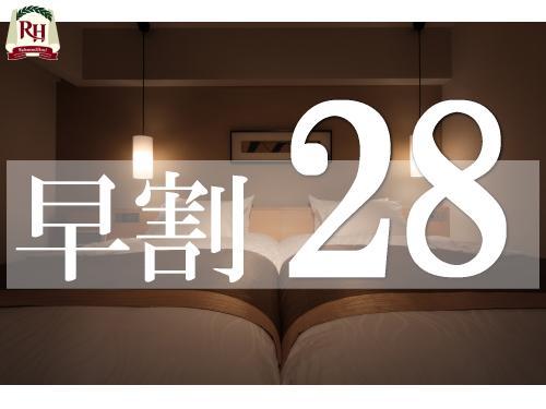 NEW【早割28】◆28日前の予約でお得に宿泊!素泊まりプラン