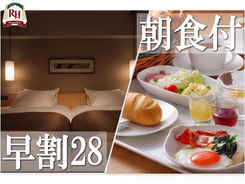 早割28【朝食付き◎】18-9時のショートステイが『28日前』までのご予約で更にお得!