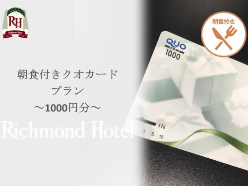 【QUOカード1000+朝食】 QUOカード1000円と和食膳朝食付プラン(GoTo対象外)