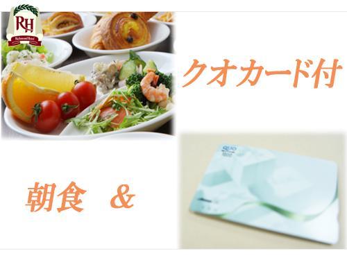 【出張の達人】もはや定番!QUOカード1,000円分付☆バイキング朝食付きプラン